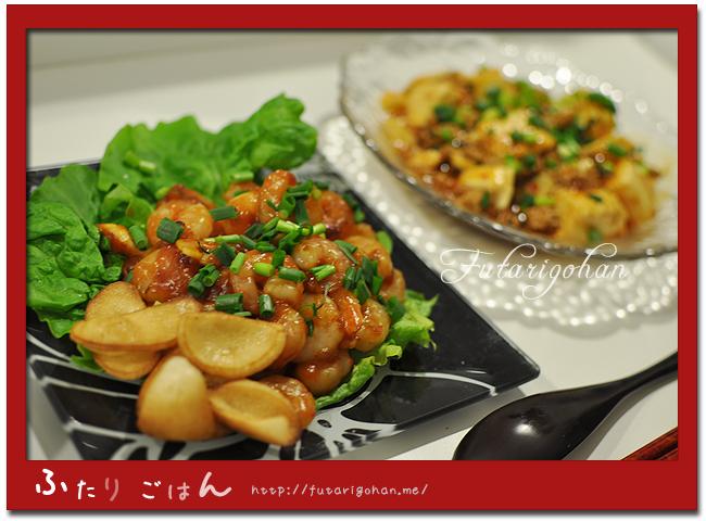 【中華】エビチリ&麻婆豆腐