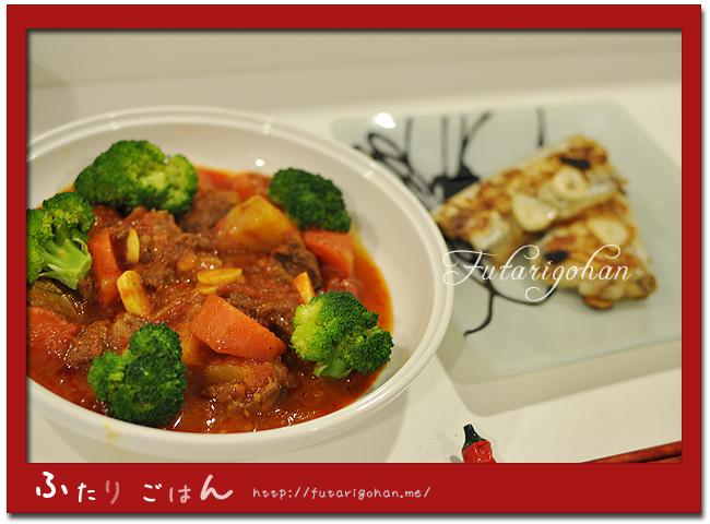 牛すじのトマト煮込み&太刀魚のガーリックソテー