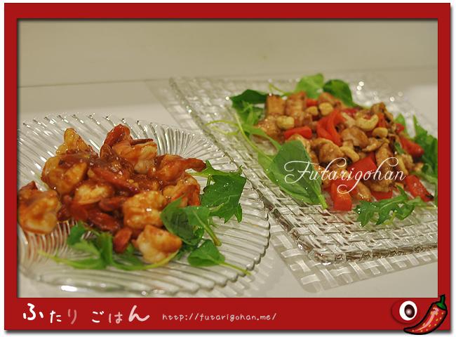エビチリ・鶏肉のカシューナッツ炒め