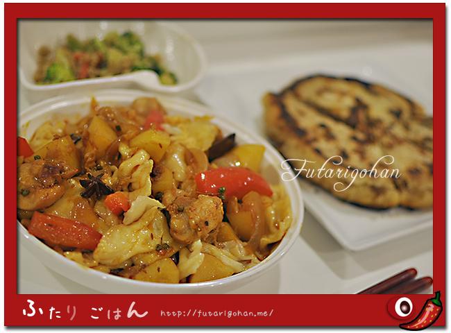 ウイグル料理-大盤鶏&ゴシュナン&キヌアサラダ