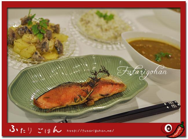 鮭のムニエル&トルコ風茄子のサラダ